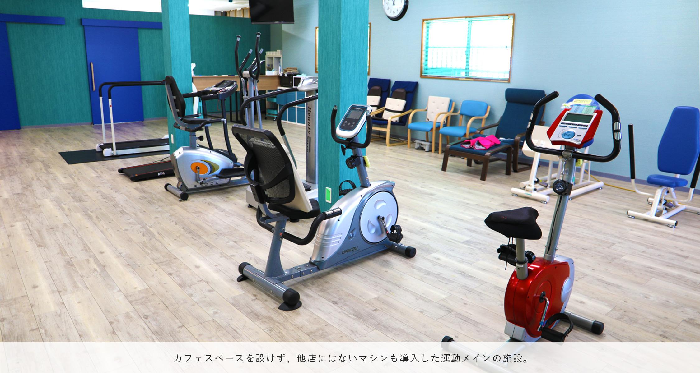 カフェスペースを設けず、他店にはないマシンも導入した運動メインの施設。