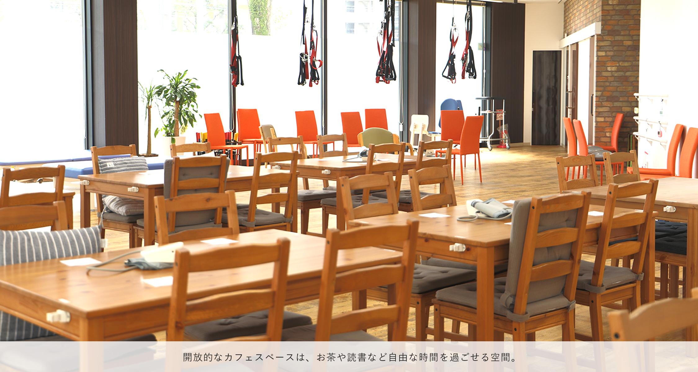 開放的なカフェスペースは、お茶や読書など自由な時間を過ごせる空間。