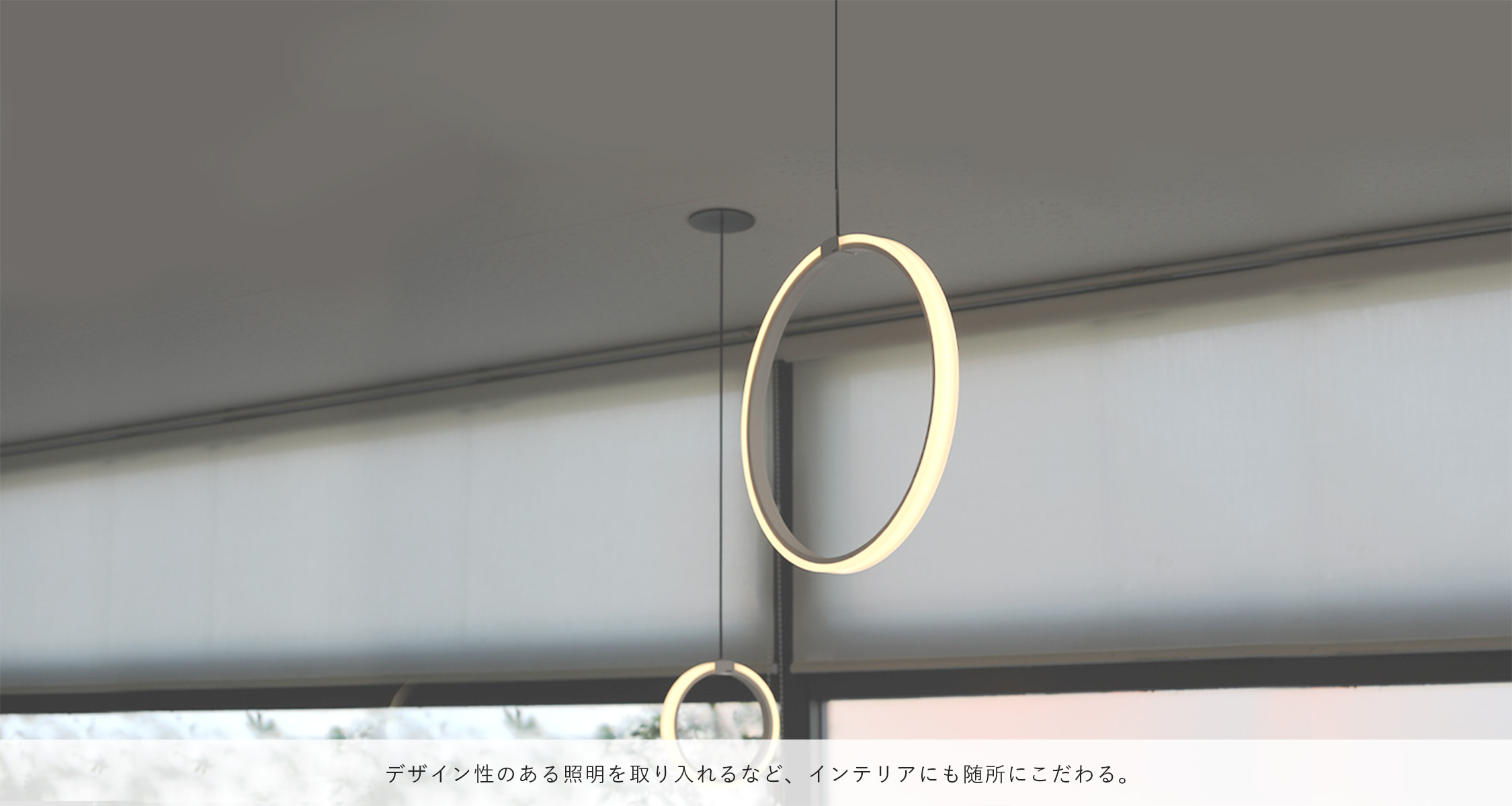 デザイン性のある照明を取り入れるなど、インテリアにも随所にこだわる。