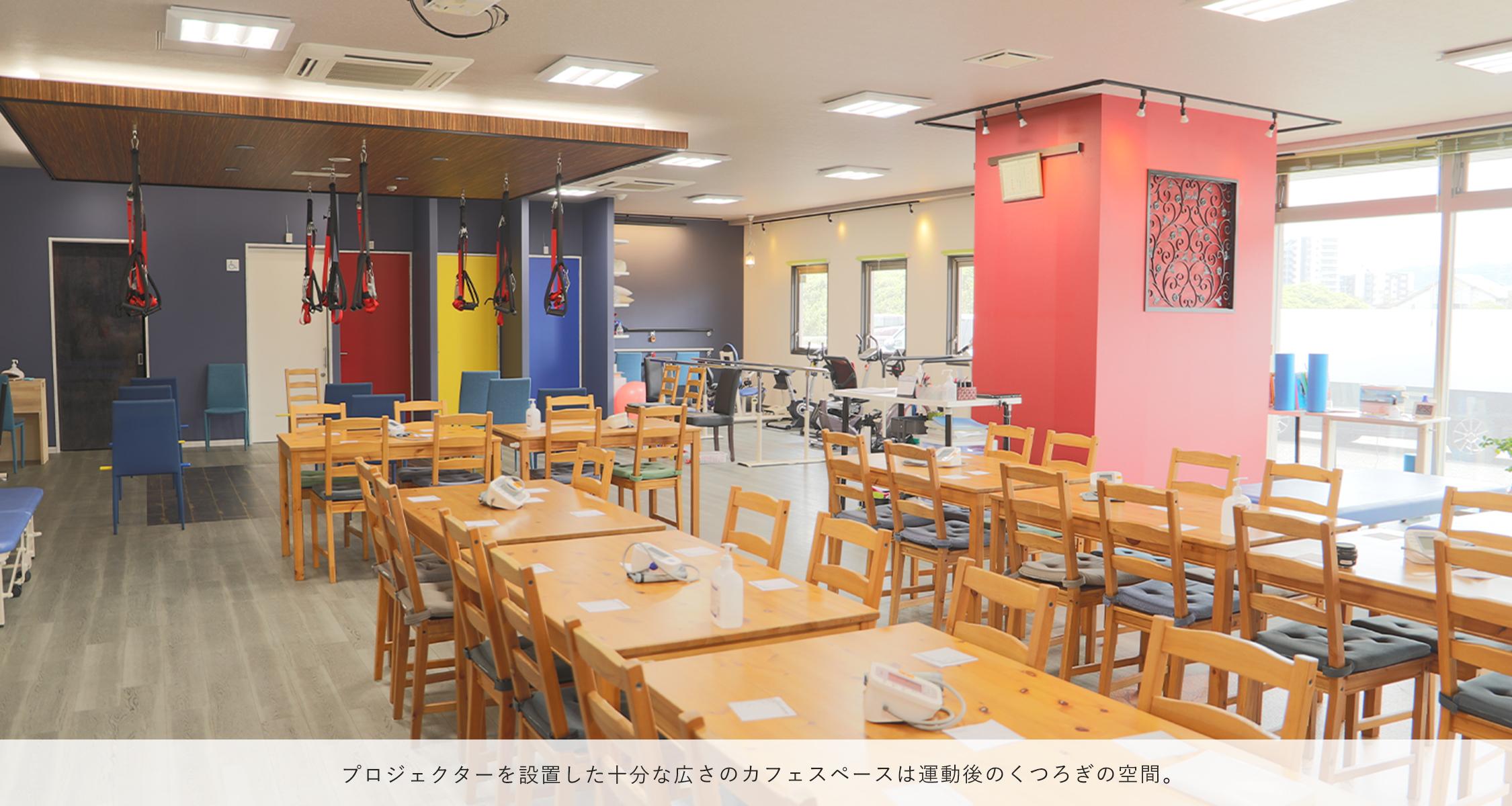 プロジェクターを設置した十分な広さのカフェスペースは運動後のくつろぎの空間。