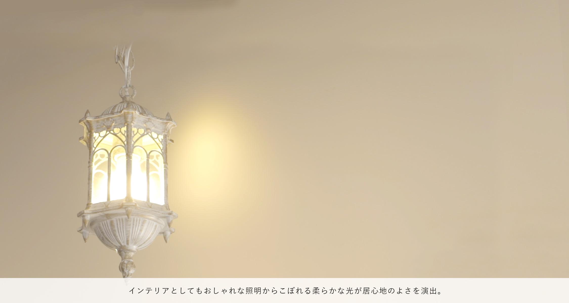 インテリアとしてもおしゃれな照明からこぼれる柔らかな光が居心地のよさを演出。