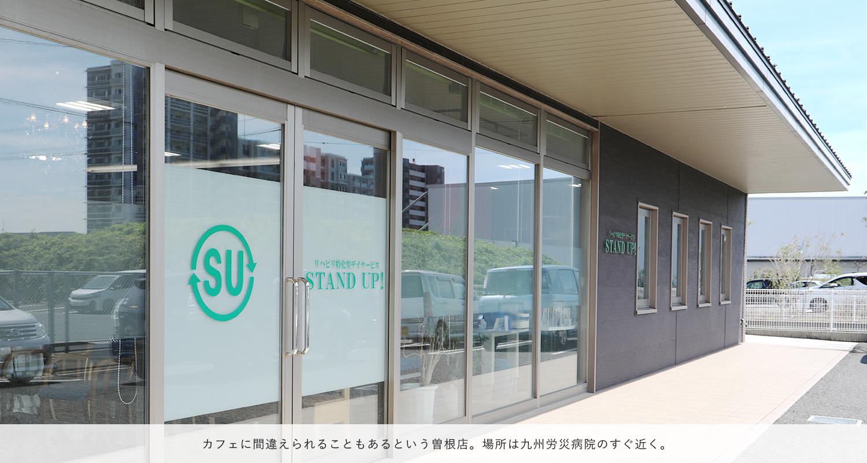 カフェに間違えられることもあるという曽根店。場所は九州労災病院のすぐ近く。